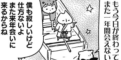 [655回]猫田びより