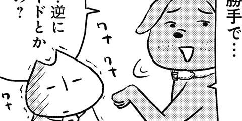 [662回]猫田びより