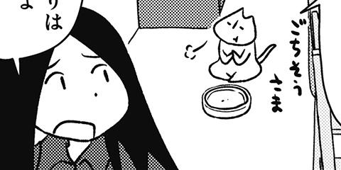 [702回]猫田びより