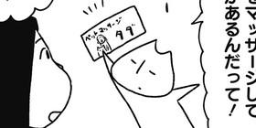 [746回]猫田びより