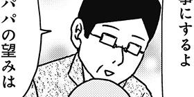 [806回]猫田びより
