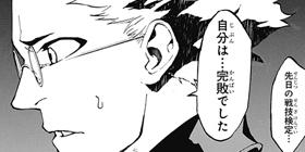 [38話/2nd season]天神-TENJIN- 音速の鷲