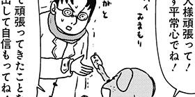 [846回]猫田びより