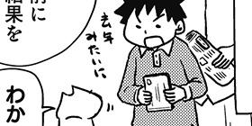 [847回]猫田びより
