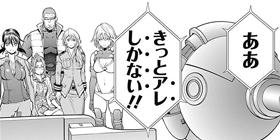 [第11話]EX-ARM エクスアーム リマスター版