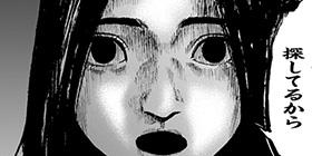 [13話/最終章]カラダ探し