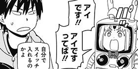 [41話]フルチャージ!! 家電ちゃん