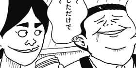 [115話]とんかつDJアゲ太郎
