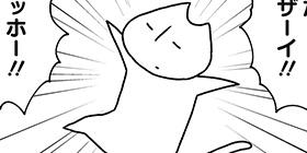 [876回]猫田びより