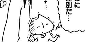 [902回]猫田びより