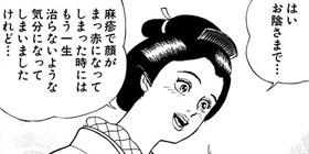 [第7話]JIN—仁—