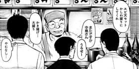 [第17話]東京喰種トーキョーグール リマスター版