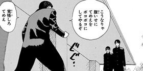 [第18話]エンジェル伝説