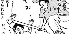 [938回]猫田びより