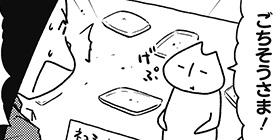 [946回]猫田びより