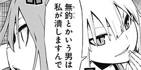 [第20話]ムッツリ真拳