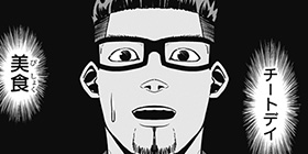 [特別編]マッチョグルメ