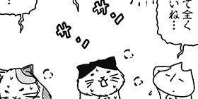 [1030回]猫田びより