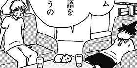 [1061回]猫田びより