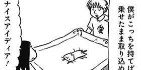 [1064回]猫田びより