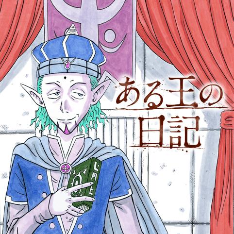 ある王の日記