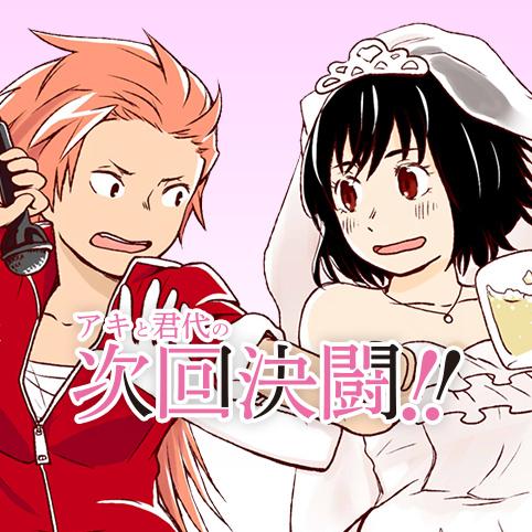 アキと君代の次回決闘!!