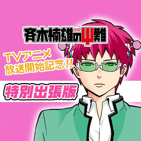 「斉木楠雄のΨ難」TVアニメ化記念特別描きおろし漫画