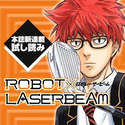 ROBOT×LASERBEAM/ジャンプ本誌新連載マンガ試し読み