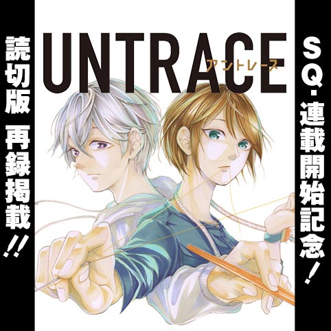 UNTRACE-アントレース-