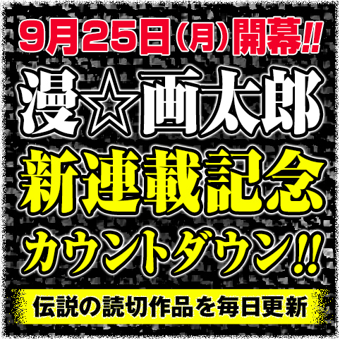 漫☆画太郎 新連載開始記念カウントダウン!